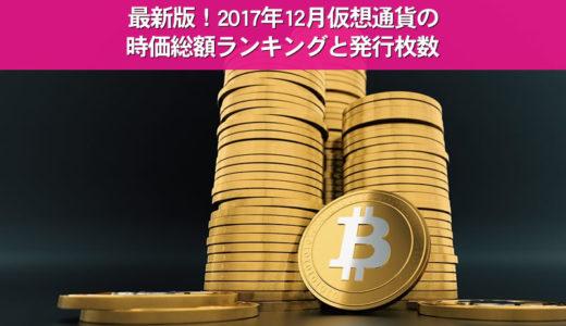 最新版!2017年12月仮想通貨の時価総額ランキングと発行枚数