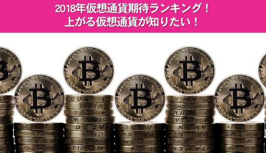 2018年仮想通貨期待ランキング!上がる仮想通貨が知りたい!