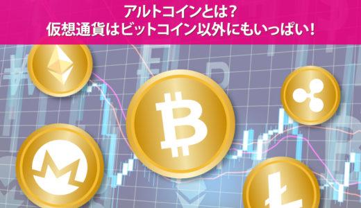 アルトコインとは?仮想通貨はビットコイン以外にもいっぱい!