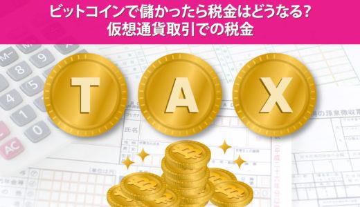 ビットコインで儲かったら税金はどうなる?仮想通貨取引での税金