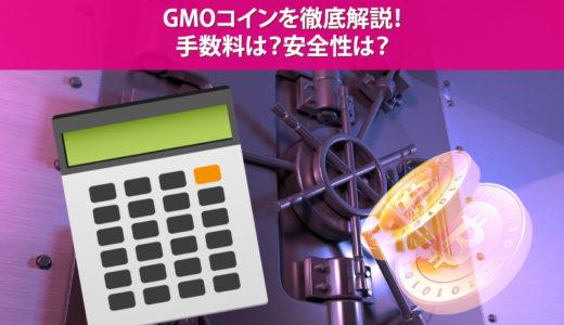 GMOコインを徹底解説!手数料は?安全性は?