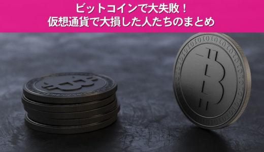ビットコインで大失敗!仮想通貨で大損した人たちのまとめ