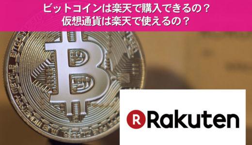 ビットコインは楽天で購入できるの?仮想通貨は楽天で使えるの?