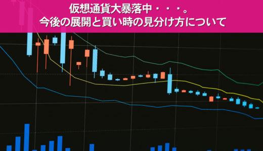 仮想通貨大暴落中・・・。今後の展開と買い時の見分け方について